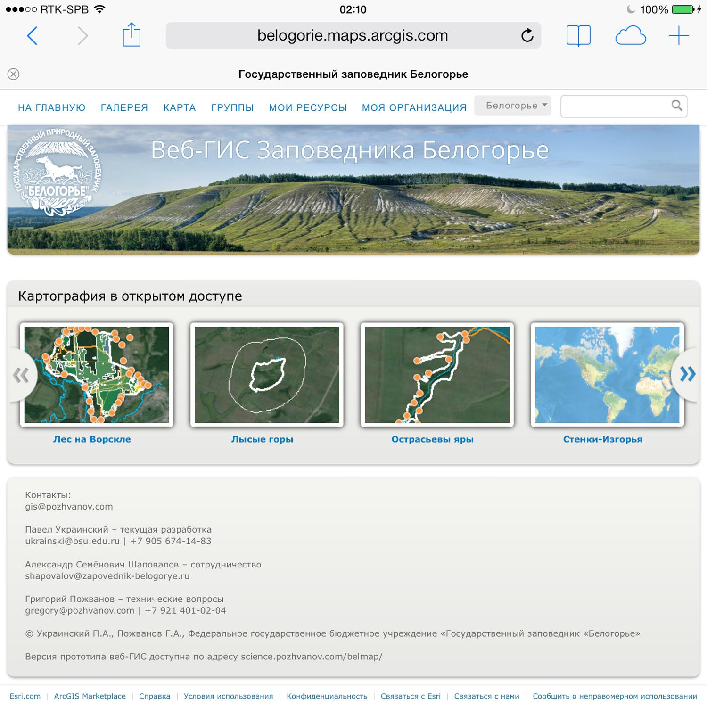 ГИС заповедника Белогорье в ArcGIS Online
