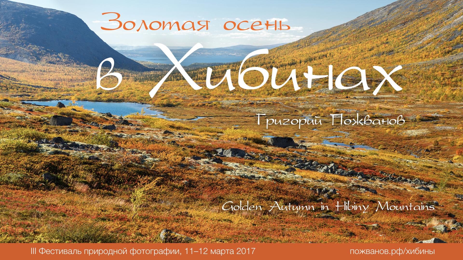Выступления Юлии Втюриной и Григория Пожванова на III Фестивале природной фотографии в РГО, Санкт-Петербург