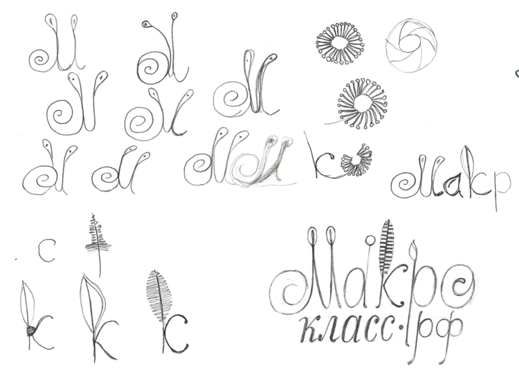 Macroclass logo sketches