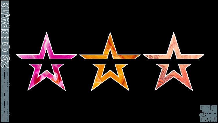Красные звёзды с фактурой листа