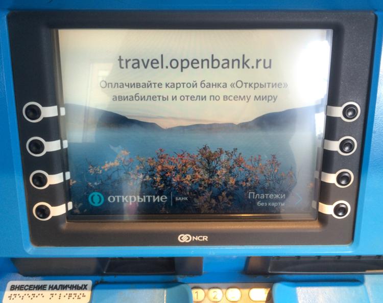 Фото Полигональных озёр на банкомате Открытия