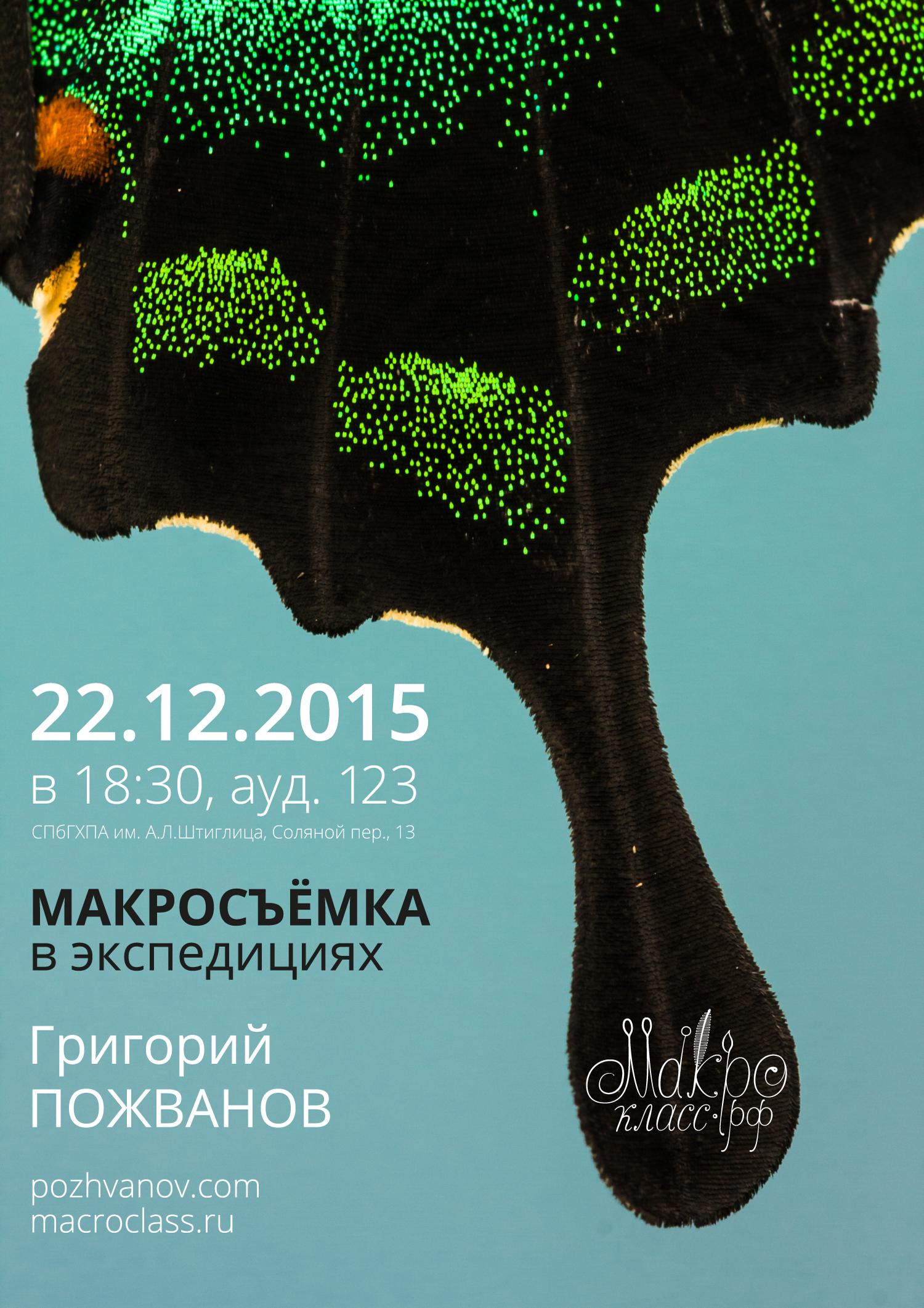Выступление в художественно-промышленной академии им. А.Л.штиглица 22 декабря
