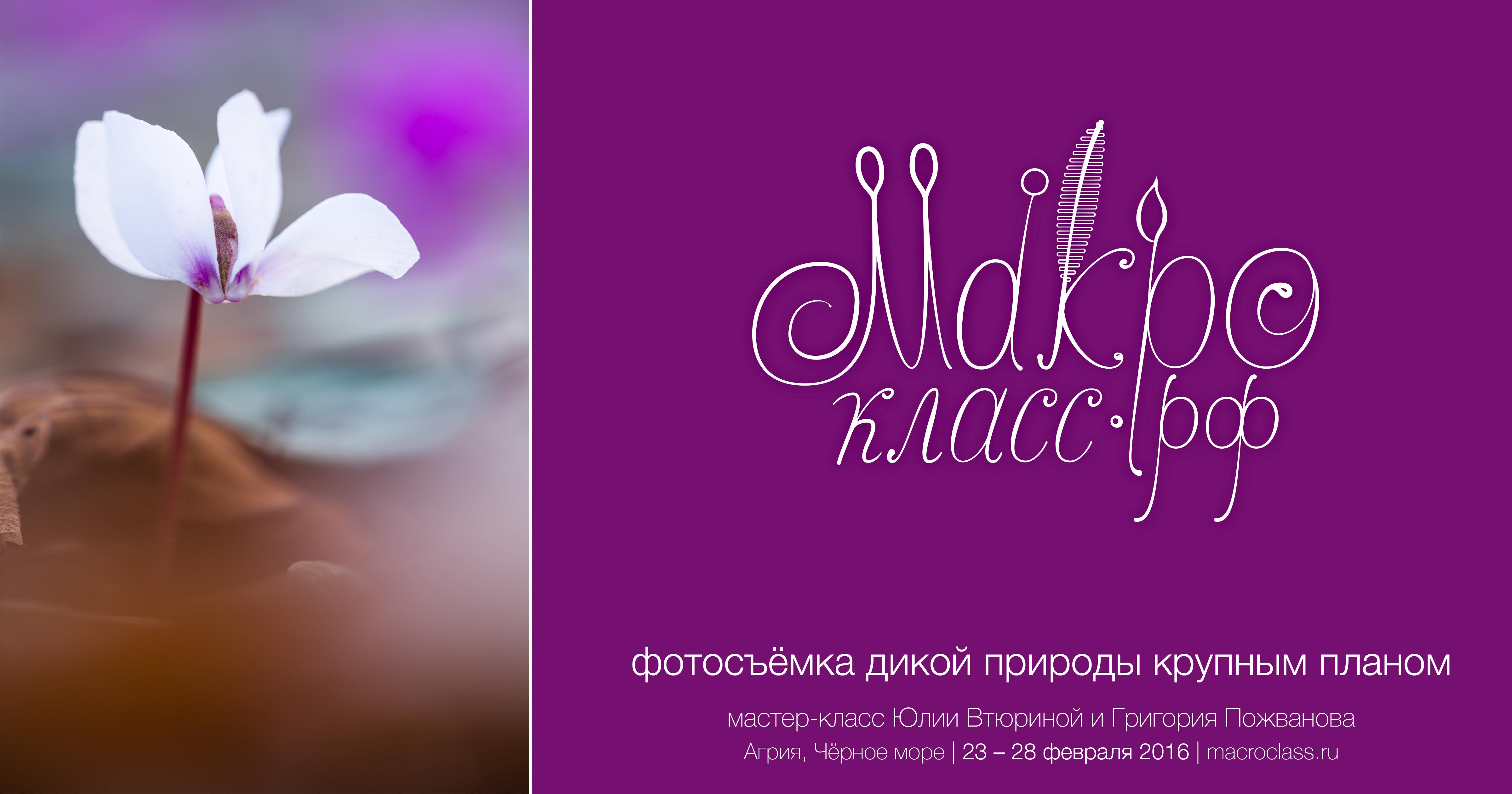 Вслед за весной с Макроклассом – Григорий Пожванов и Юлия Втюрина в штаб-квартире РГО 16.03.2016 в 18:30