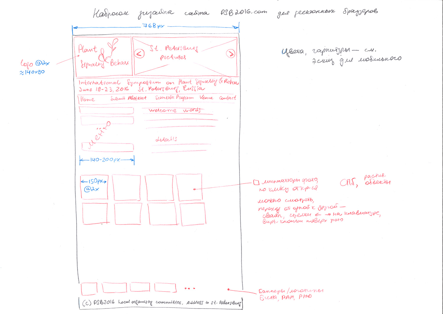 PSB2016 website design sketch for desktops